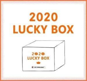 ルクルーゼ福袋2020