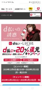 ルクア大阪d払いキャンペーン