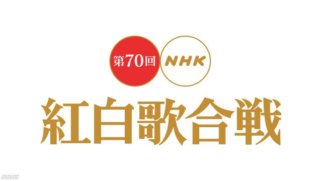紅白 歌 合戦 2019 司会